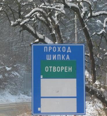 До 100 метра е намалена видимостта на прохода Шипка