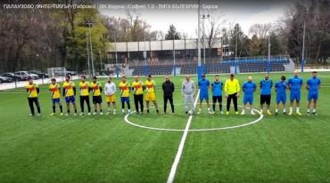 """""""Палаузово"""" приключи достойно с Лига България"""