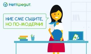 НетКредит с ново лого и визия на уебсайта
