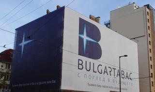 """Проверка ще изяснява кой е собственикът на """"Булгартабак"""""""