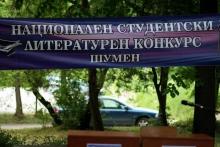 Наградиха победителите в Националния студентски литературен конкурс в Шумен