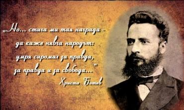Габрово и Севлиево отбелязват Деня на Ботев