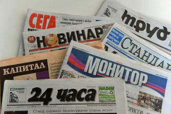 Преглед на печата от 17 май