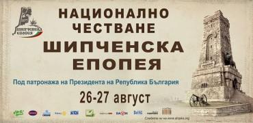 Отбелязваме Шипченската епопея на 26 и 27 август (Програма)