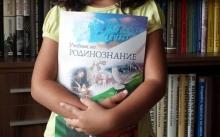 Изчерпани са всички 5000 бройки на учебника по Родинознание на К. Костадинов