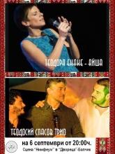 Теодосий Спасов трио и Теодора Енаке –Айша с концерт в Балчик