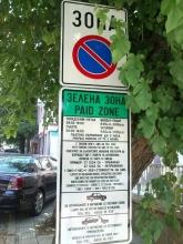 Разширяват Зелената зона в Пловдив