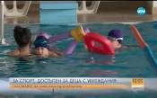 Учители правят спорта достъпен за деца с увреждания
