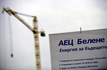 Как се структурира и приватизира ядрена централа в либерализиран електроенергиен пазар
