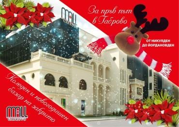 За пръв път в Габрово Коледен и Новогодишен базар на закрито