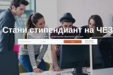 """Ботевград: Рекорден брой ученици участват във втори кръг на състезанието """"Стани стипендиант на ЧЕЗ"""""""