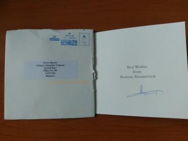 Роман Абрамович поздрави наш депутат