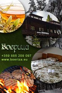 Хотел Боерица