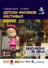 Безплатни прожекции за деца на хитови анимационни филми