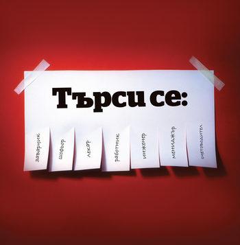България търси таланти