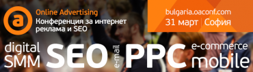 Конференция Online Advertising 2017: SEO, PPC, Mobile, Ecommerce и много други