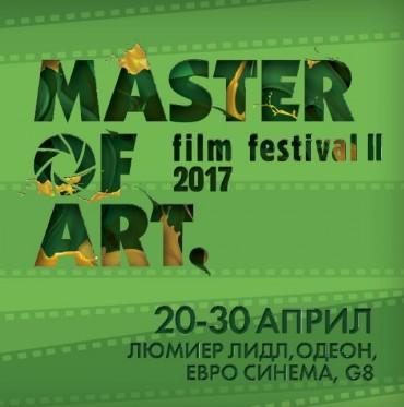 Над 60 филма на фестивала Master of Art
