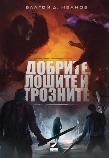 Kaк се раждат чудовищата и злодеите в киното?