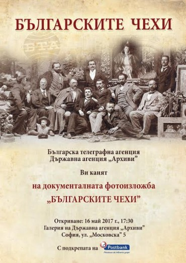 """Изложба """"Българските чехи"""" вече и в София"""