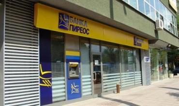 И Пиреос банк напуска България?