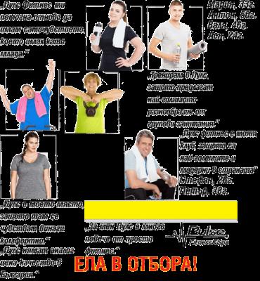 Ела в отбора на Pulse Fitness&Spa