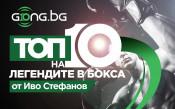 10 години Gong.bg – топ 10 на най-великите боксьори