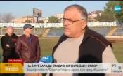 Защо феновете на Спартак Варна се вдигнаха на протест?