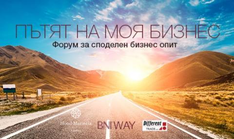 """Лидерите от различни области споделят своя опит на форума """"Пътят на моя бизнес"""""""