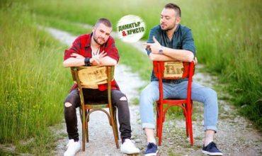Димитър Атанасов и Христо Младенов с нова песен (ВИДЕО)