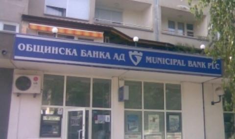 Столична община продава дела си в Общинска банка
