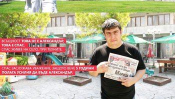 """Срещу Спас Василев, който вероятно стои зад """"Александър Николов"""", има спряно разследване през 2011 г."""