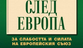 """Откъс от """"След Европа"""" на Иван Кръстев"""