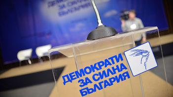 Софийската организация на ДСБ ще избере нов лидер