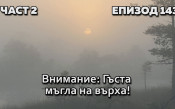 ВНИМАНИЕ: Гъста мъгла на върха!