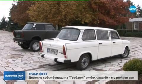 Trabant чукна 60 г. (ВИДЕО)
