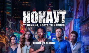 """Гари Дурдан идва за премиерата на """"Нокаут или всичко, което тя написа"""" (ВИДЕО)"""