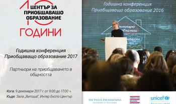 Предстои най-големият форум за приобщаващо образование в България