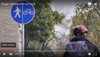Видео: Производител на велосипеди призова за толерантност на пътя