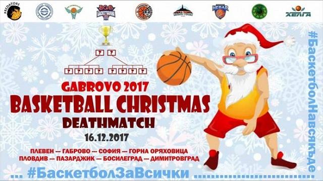 """Коледен турнир по баскетбол тази събота в зала """"Орловец"""""""