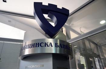 Кандидатът за Общинска банка е подал уведомление в КЗК за намерението си