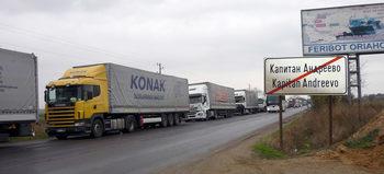 """Колона от 30 км камиони се е образувала при граничния пункт """"Капитан Андреево"""""""