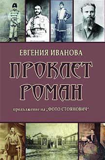 """Книгата за това потурчване може да свърши работа (откъс от """"Проклет роман"""" на Евгения Иванова)"""