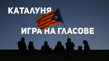 Каталуня: игра на гласове (видео)