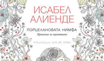 """""""Порцелановата нимфа"""" – книга за оцветяване на Исабел Алиенде"""