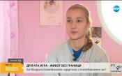 "Другата игра: Калина Иванова и ""Живот без граници"""