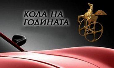 И кола на годината в България е…