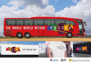 """Новото туристическо лого на Русия – врата към """"цял свят"""" или """"стилизиран трактор """"Беларус"""""""""""