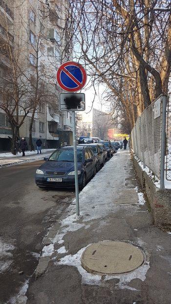 Знакът се спазва :)