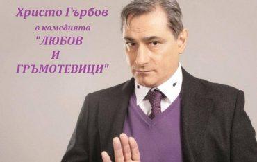 """Христо Гърбов с """"Любов и гръмотевици"""" в Габрово"""