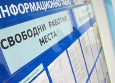 Нови 1200 работни места ще бъдат открити в Северозападна България
